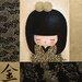 """DEInternationalGraphics """"Atsuko Deco"""" von Myriam Lakraa, Grafiktdruck"""