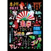 Atelier Contemporain Icon's Tokyo by Aksel Vintage Advertisement on Canvas