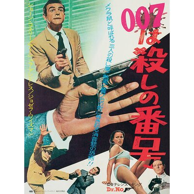 Art Group James Bond - Dr. No - Japanese Vintage Advertisement Canvas Wall Art