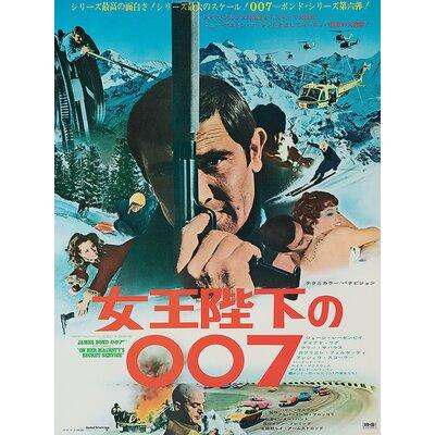 Art Group James Bond - On Her Majesty's Secret Service - Foreign LanguageVintage Advertisement Canvas Wall Art