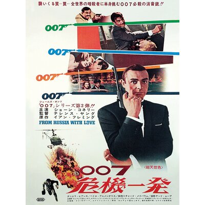 Art Group James Bond - From Russia with Love - Foreign Language Vintage Advertisement Canvas Wall Art