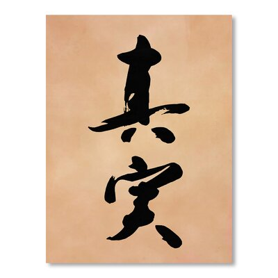 Americanflat Truthful Japanese Calligraphy Typography on Canvas