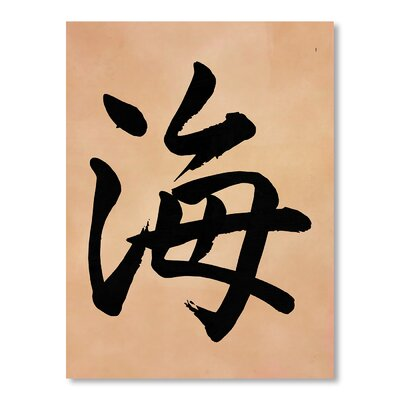 Americanflat Shodo by Suien Typography on Canvas
