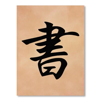 Americanflat Writing by Japanese Calligraphy Typography