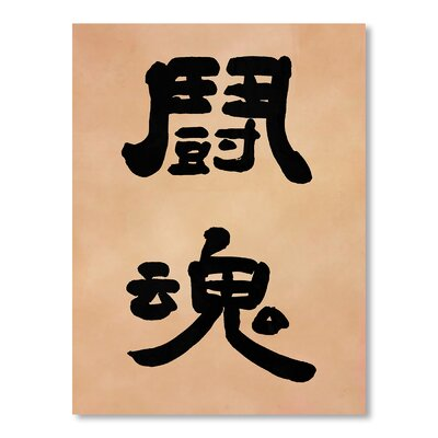 Americanflat Toukon, Warrior, Soul Japanese Calligraphy Typography on Canvas