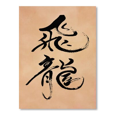 Americanflat Fly Dragon Japanese Calligraphy Typography Wrapped on Canvas