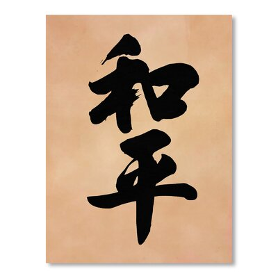 Americanflat Peace Japanese Calligraphy Typography on Canvas