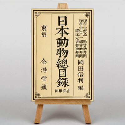 Big Box Art No.1 Japanese Oriental Graphic Art on Canvas