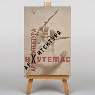 Big Box Art Mockba by El Lissitzky Graphic Art on Canvas