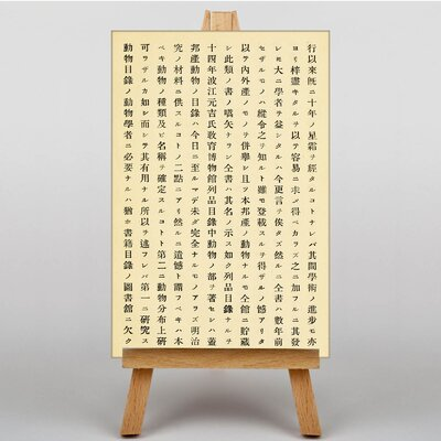 Big Box Art Script Japanese Oriental Typography on Canvas