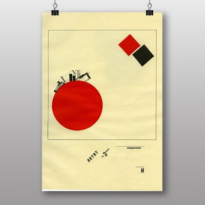 """Big Box Art """"Flying to Earth from a Distance"""" by El Lissitzky Graphic Art"""