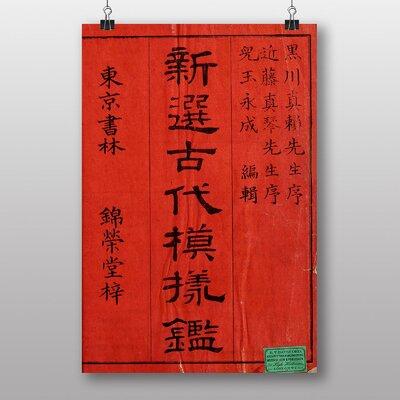 Big Box Art Script Japanese Oriental Art No.3 Typography