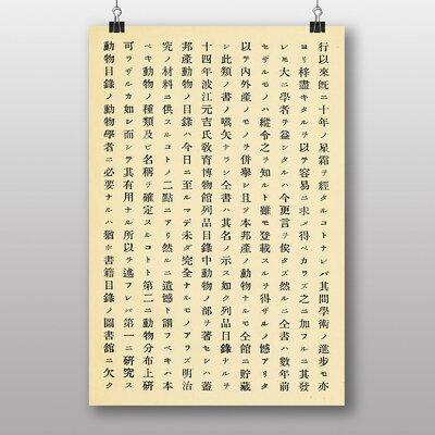Big Box Art Script Japanese Oriental Typography
