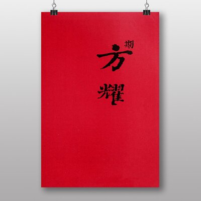 Big Box Art Script Japanese Oriental No.2 Typography