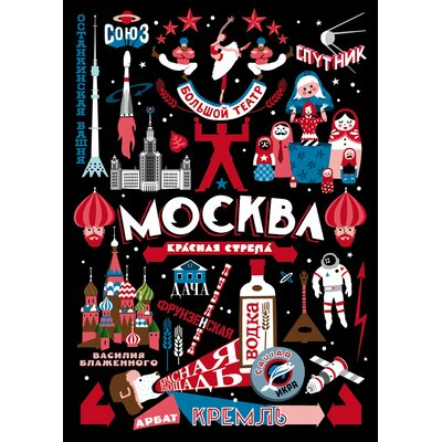 Atelier Contemporain Icon's Moscou by Aksel Vintage Advertisement Wrapped on Canvas
